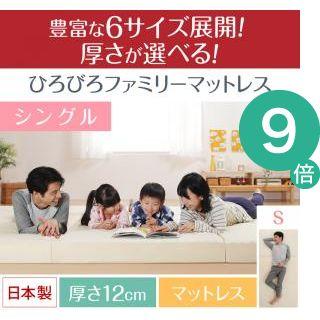 ●ポイント9倍●豊富な6サイズ展開 厚さが選べる 寝心地も満足なひろびろファミリーマットレス シングル 厚さ12cm[4D][00]