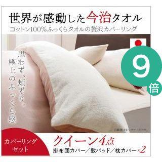 ●ポイント9倍●今治生まれの 綿100% 洗える ふっくらタオルの贅沢カバーリング 和やか 布団カバーセット クイーン4点セット[4D][00]