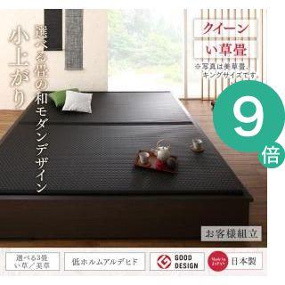 ●ポイント9倍●お客様組立 大型ベッドサイズの引出収納付き 選べる畳の和モダンデザイン小上がり 夢水花 ユメミハナ い草畳 クイーン[4D][00]