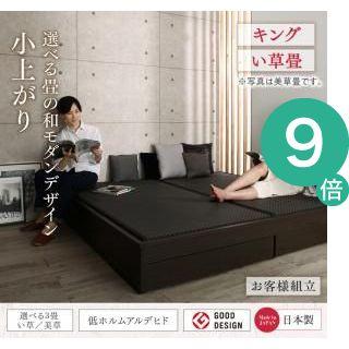 ●ポイント9倍●お客様組立 大型ベッドサイズの引出収納付き 選べる畳の和モダンデザイン小上がり 夢水花 ユメミハナ い草畳 キング[4D][00]