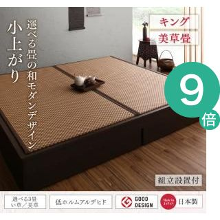 ●ポイント9倍●組立設置付 大型ベッドサイズの引出収納付き 選べる畳の和モダンデザイン小上がり 夢水花 ユメミハナ 美草畳 キング[4D][00]