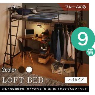 ●ポイント9倍●おしゃれな部屋実現 高さが選べる 棚・コンセント付シンプルロフトベッド ベッドフレームのみ ハイ シングル[1DS][00]