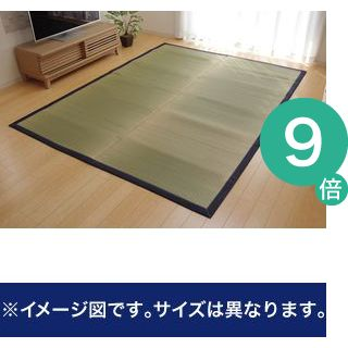 ●ポイント9倍●純国産 い草ラグカーペット 『F)MUKU』 約191×250cm(デニム)【代引不可】 [13]