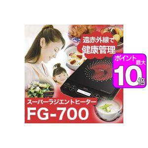 ●ポイント10倍●FG-700 スーパーラジエントヒーター 遠赤外線で調理するから素材の良さ、料理の味が引立つ! [99]