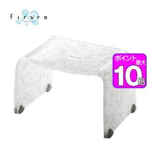 ●ポイント10倍●風呂椅子 バスチェアー Mサイズ フィルロ フラワー ホワイト【代引不可】 [01]