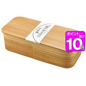 ●ポイント10倍●日本の弁当箱 長角 ロング 640ml 【代引不可】 [01]
