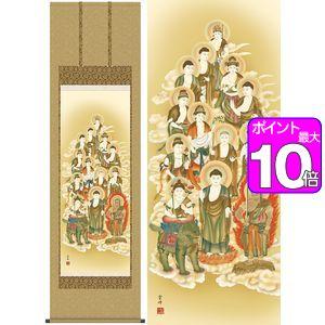 ポイント増量中! 十三佛/じゅうさんぶつ 幅54.5×高さ約190cm 清水雲峰/しみずうんぽう 行事飾り 仏事画 十三佛 掛け軸 掛軸 [20]