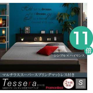 ●ポイント11倍●LEDライト・コンセント付きフロアベッド Tessera テセラ マルチラススーパースプリングマットレス付き シングル[L][00]