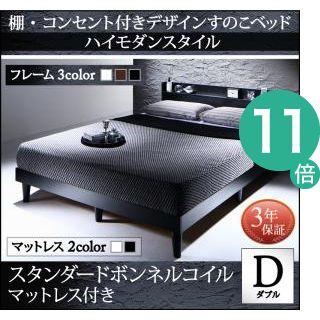 ●ポイント11倍●棚・コンセント付きデザインすのこベッド Morgent モーゲント スタンダードボンネルコイルマットレス付き ダブル[L][00]