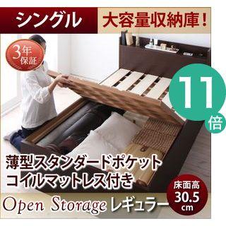 ●ポイント11倍●お客様組立 シンプル大容量収納庫付きすのこベッド Open Storage オープンストレージ 薄型スタンダードポケットコイルマットレス付き シングル 深さレギュラー[4D][00]