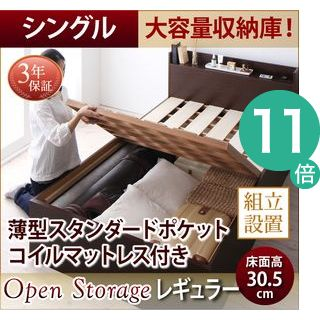 ●ポイント11倍●組立設置付 シンプル大容量収納庫付きすのこベッド Open Storage オープンストレージ 薄型スタンダードポケットコイルマットレス付き シングル 深さレギュラー[4D][00]