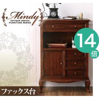 ●ポイント14倍●本格アンティークデザイン家具シリーズ【Mindy】ミンディ/ファックス台(電話台)【代引不可】 [1D] [00]
