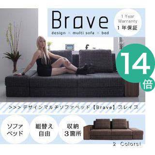 ●ポイント14倍●デザインマルチソファベッド【Brave】ブレイブ [00]