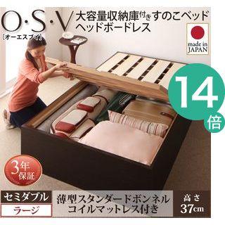 ●ポイント14倍●お客様組立 大容量収納庫付きすのこベッド HBレス O・S・V オーエスブイ 薄型スタンダードボンネルコイルマットレス付き セミダブル 深さラージ[4D][00]