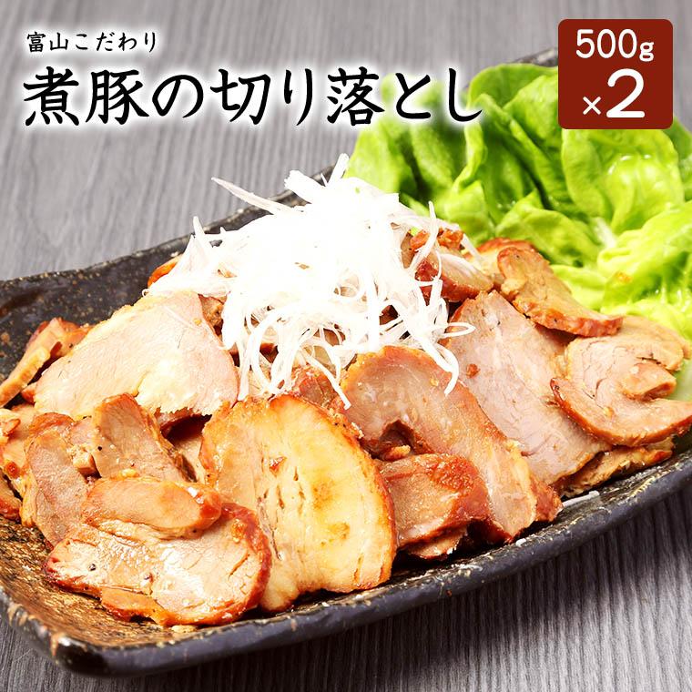 チャーシュー一筋50年 永遠の定番 記念日 本気の職人が手巻きと直火焼きで心をこめて作り上げました こだわり煮豚切り落とし500g×2パック チャーシュー スライス済 切り落とし 煮豚
