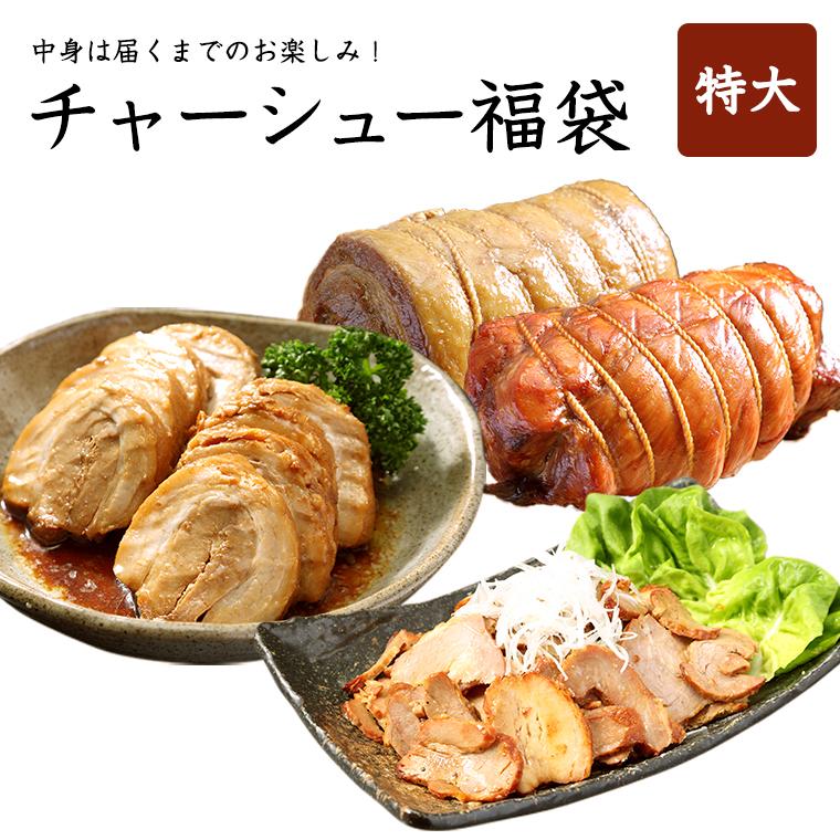 【送料無料】チャーシュー福袋(特大) 福袋 詰め合わせ