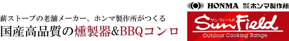 ホンマ製作所【サン・フィールド】:オリジナル燻製器(スモーカー)、BBQコンロ、薪ストーブのメーカー直販