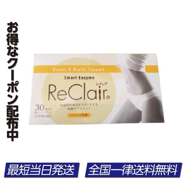 まとめ買い特価 日本限定 レクレア ReClair 30包 サプリメント 1ヵ月分 パイナップル味