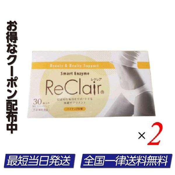 国内送料無料 レクレア ReClair 30包 1ヵ月分 サプリメント 迅速な対応で商品をお届け致します 2個セット パイナップル味 ダイエット