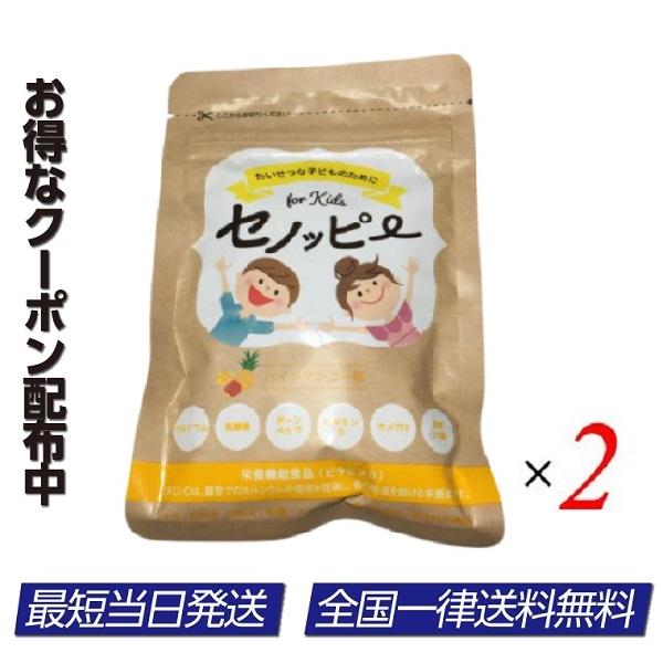 セノッピー パインマンゴー味 ストア 30粒 約1ヶ月分 ビタミンD 栄養バランスグミ 子供向け 激安通販ショッピング 2袋セット サプリメント