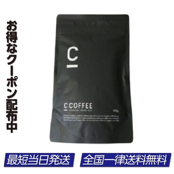 C 世界の人気ブランド COFFEE シーコーヒー 贈物 100g ダイエット チャコールコーヒー