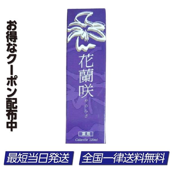 花蘭咲 商舗 120ml 激安特価品 育毛剤 からんさ スカルプケアローション