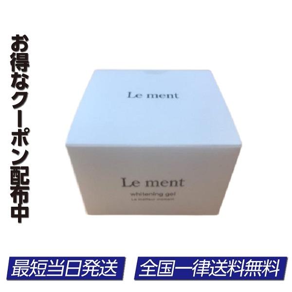 激安通販 ルメント ホワイトニングジェル オールインワン化粧品 48g ◆セール特価品◆