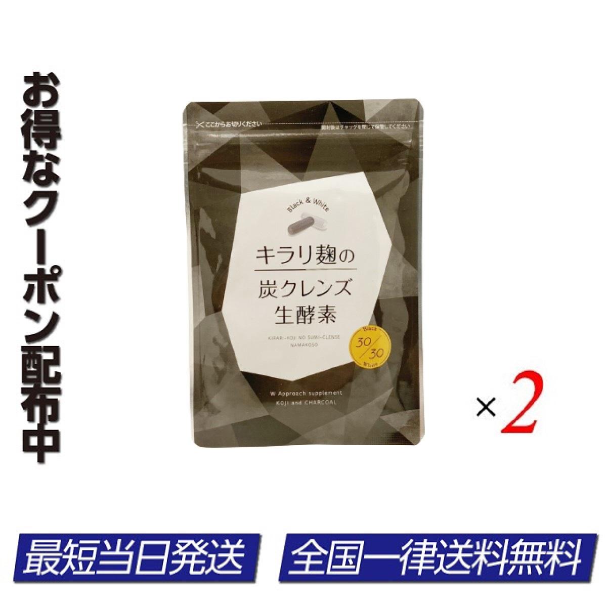 キラリ麹の炭クレンズ生酵素 2袋セット 腸活 激安通販ショッピング 入手困難 生酵素 ダイエットサポート