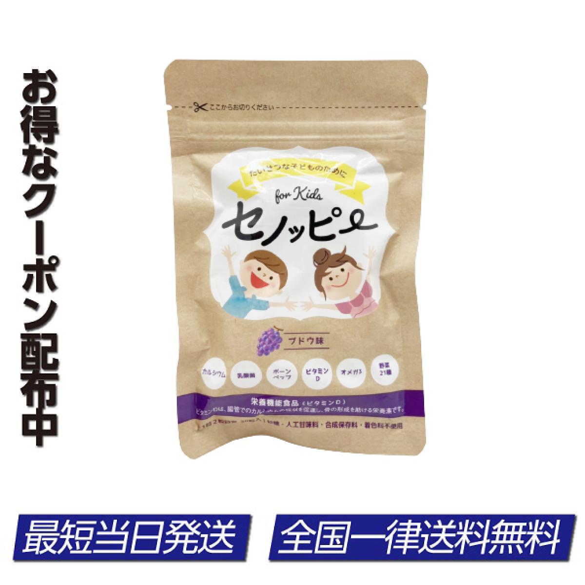 セノッピー ショップ 30粒 日本正規代理店品 15日分 サプリメント 当日発送 成長 グミ 子供