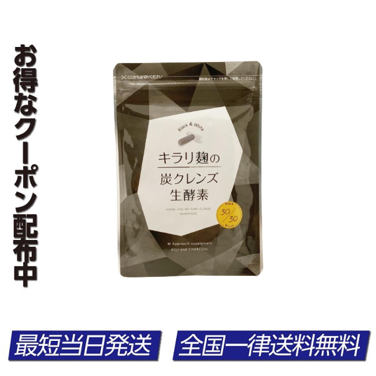 キラリ麹の炭クレンズ生酵素 60粒 クレンズ 即納送料無料 タイムセール 乳酸菌 サプリメント