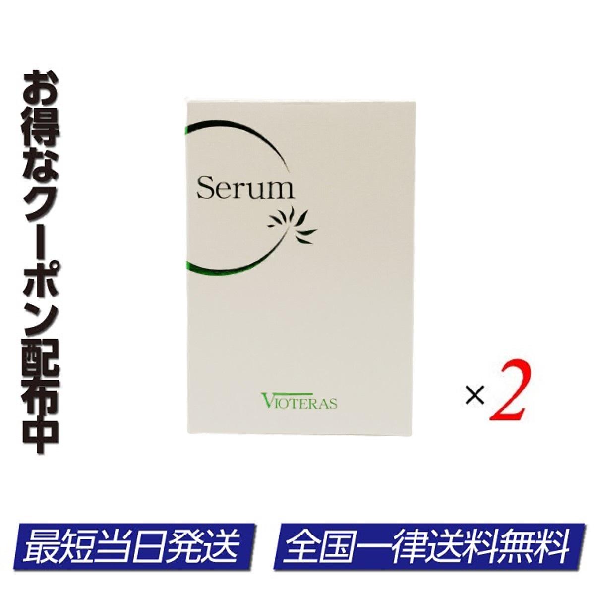 新作 大人気 ヴィオテラス C セラム 20ml コエンザイムQ10 2個セット シミしわ対策 注目ブランド