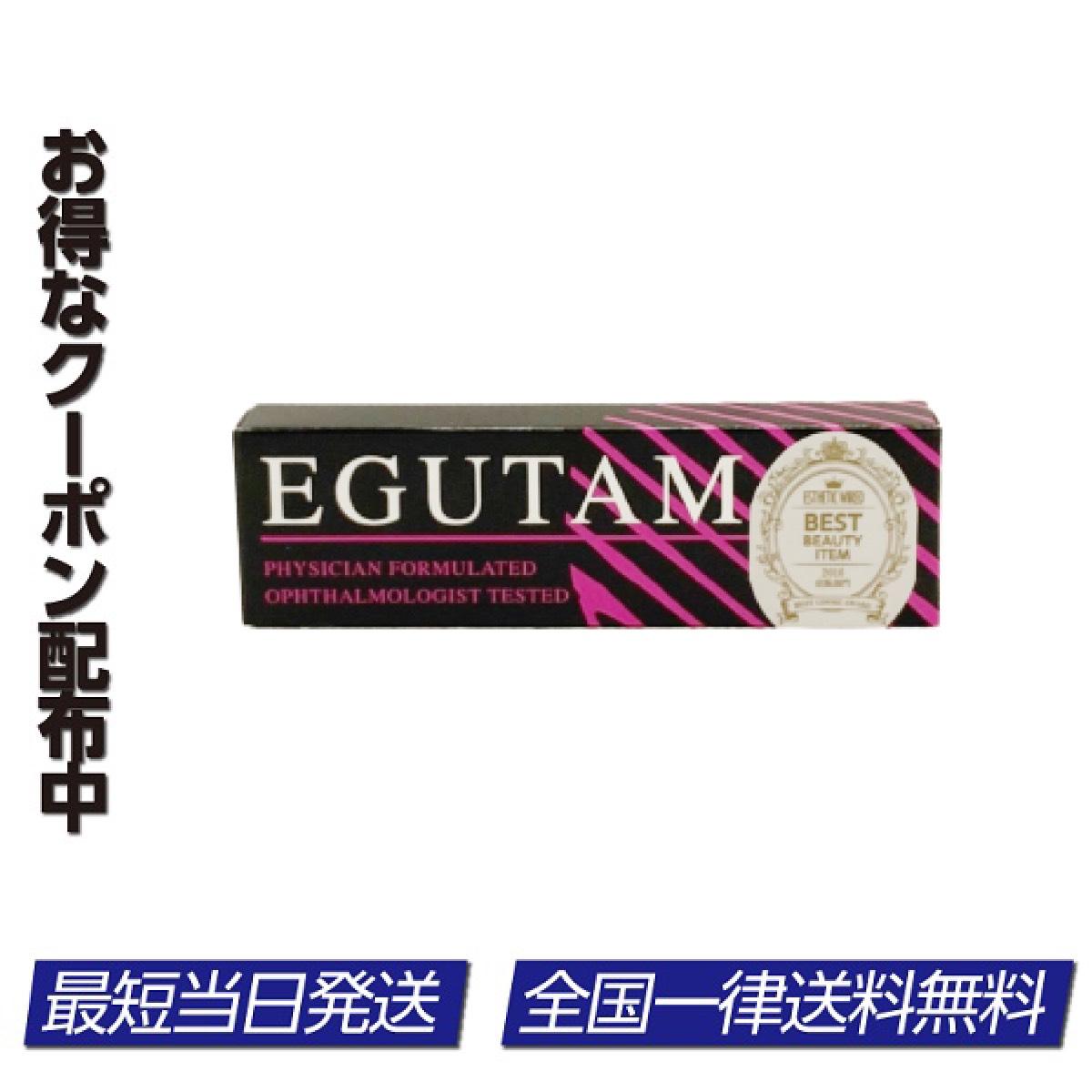 エグータム まつ毛美容液 アルマダ 売り出し 2ml EGUTAM 現金特価 当日発送