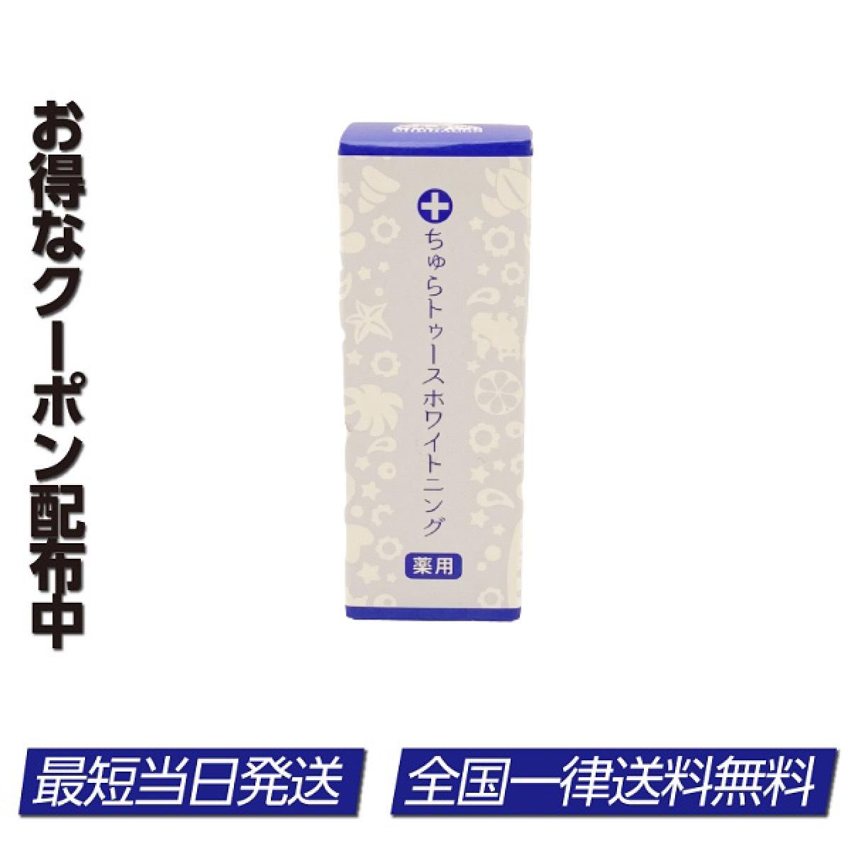 トラスト ちゅらトゥースホワイトニング 国際ブランド 30g チュラコス ホワイトニング デンタルケア