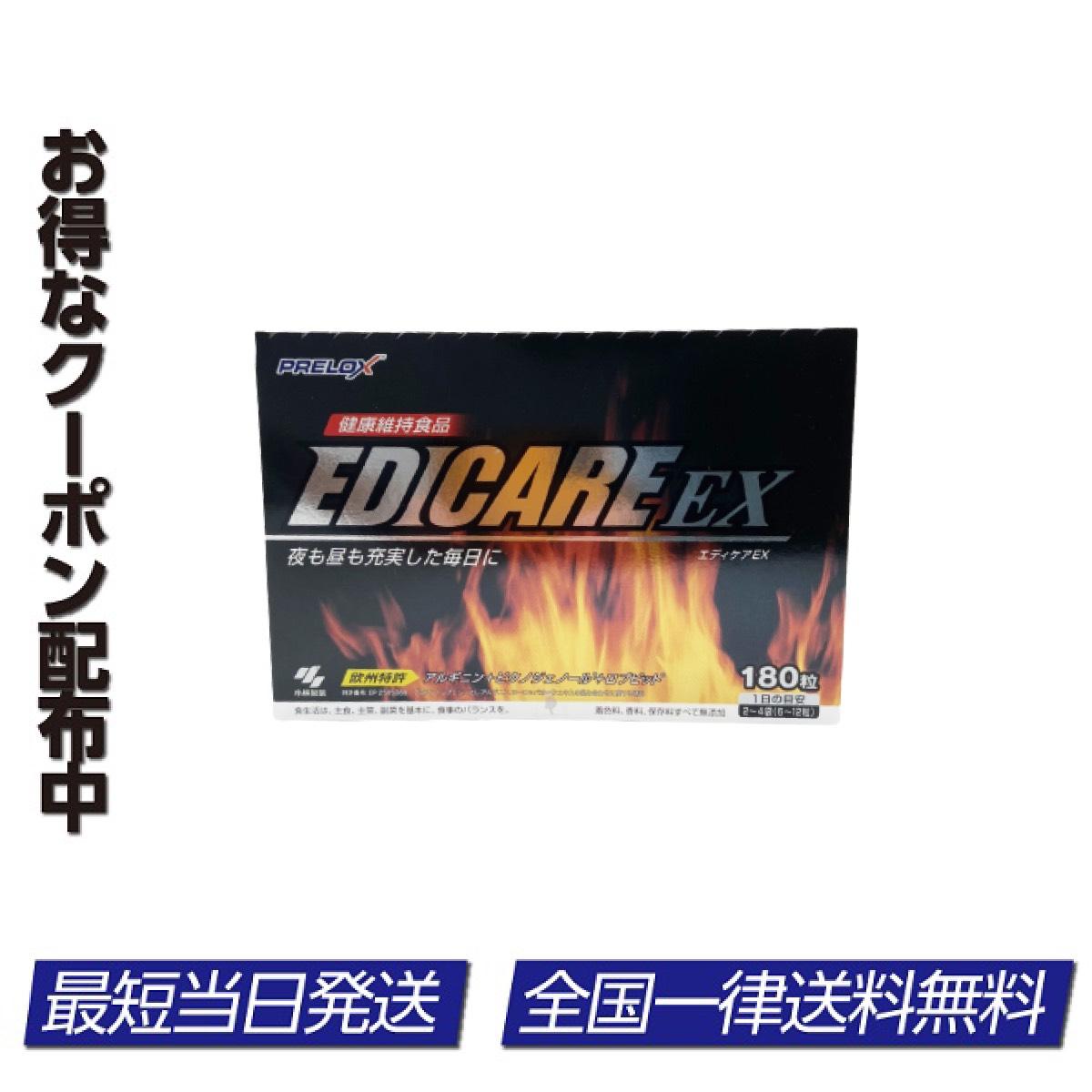 希少 エディケアEX EDICARE 小林製薬 販売実績No.1 180粒 箱なし アルギニン