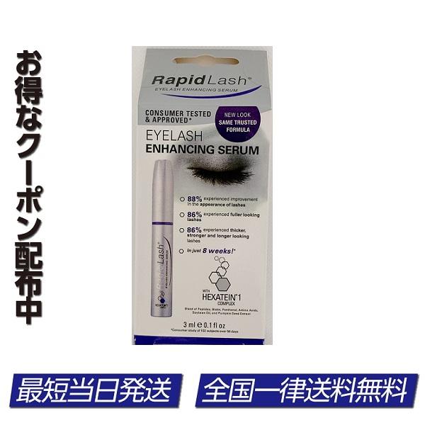 ラピッドラッシュ まつ毛用美容液 メーカー在庫限り品 マスカラ 3ml 日本全国 送料無料