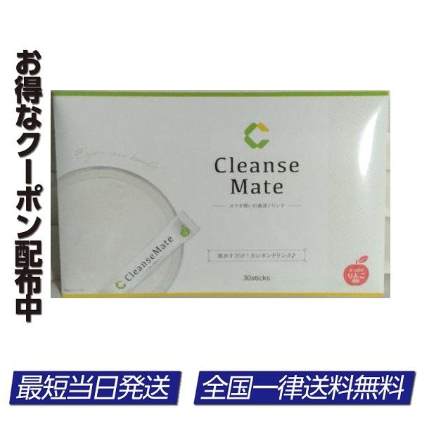 クレンズメイト Cleanse 価格 交渉 送料無料 Mate サプリメント 30包 登場大人気アイテム