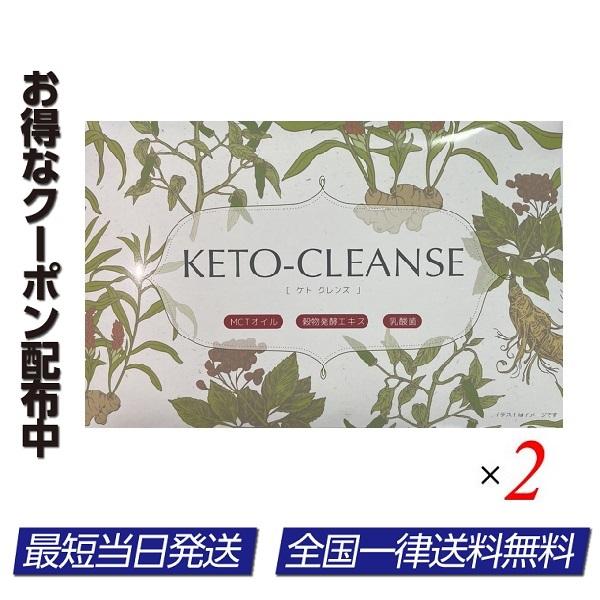 正規品送料無料 受注生産品 ケトクレンズ KETO-CLEANSE 30包入り 2個セット サプリメント 約1か月