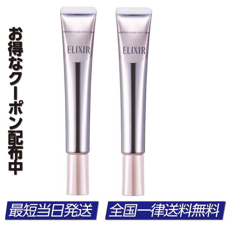 エリクシール セール商品 ホワイト エンリッチド リンクル L 22g 2本 ホワイトクリーム 商品