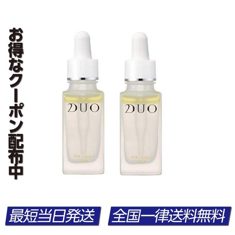 デュオ DUO 優先配送 注文後の変更キャンセル返品 ザ リペアショット 2個セット 30mL 美容液