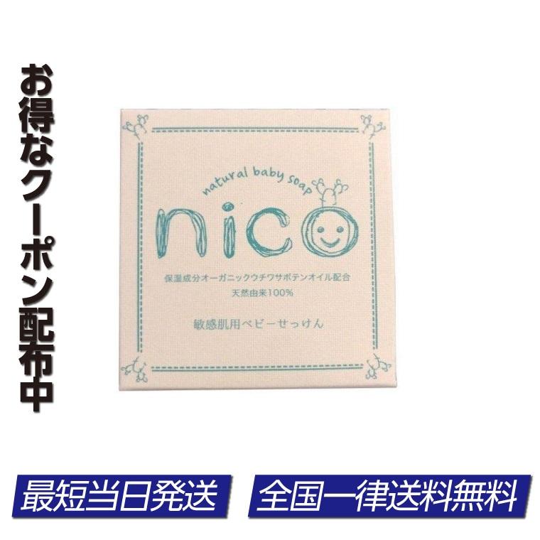 ニコ石鹸 初売り nico石鹸 にこ 1着でも送料無料 せっけん 当日発送 赤ちゃん 50g 敏感肌