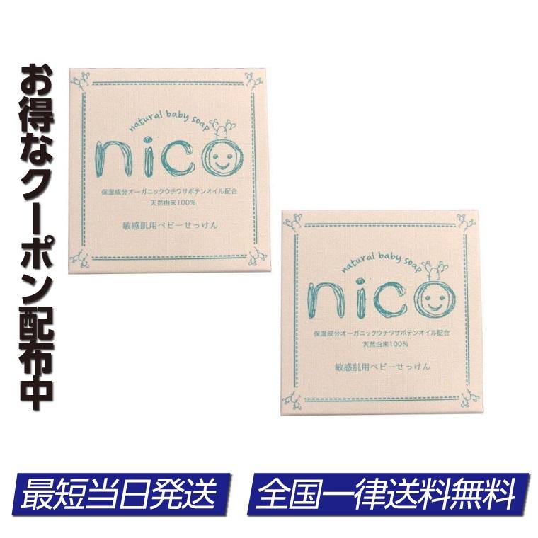 爆買い新作 ニコ石鹸 nico石鹸 セール開催中最短即日発送 にこ せっけん 50g 2個セット 敏感肌 赤ちゃん 当日発送
