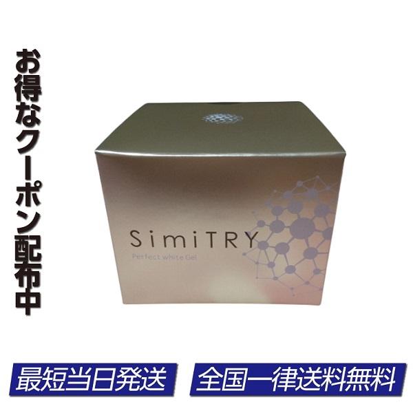 simiTRY シミトリー オールインワンスキンケア 激安☆超特価 贈与 60g