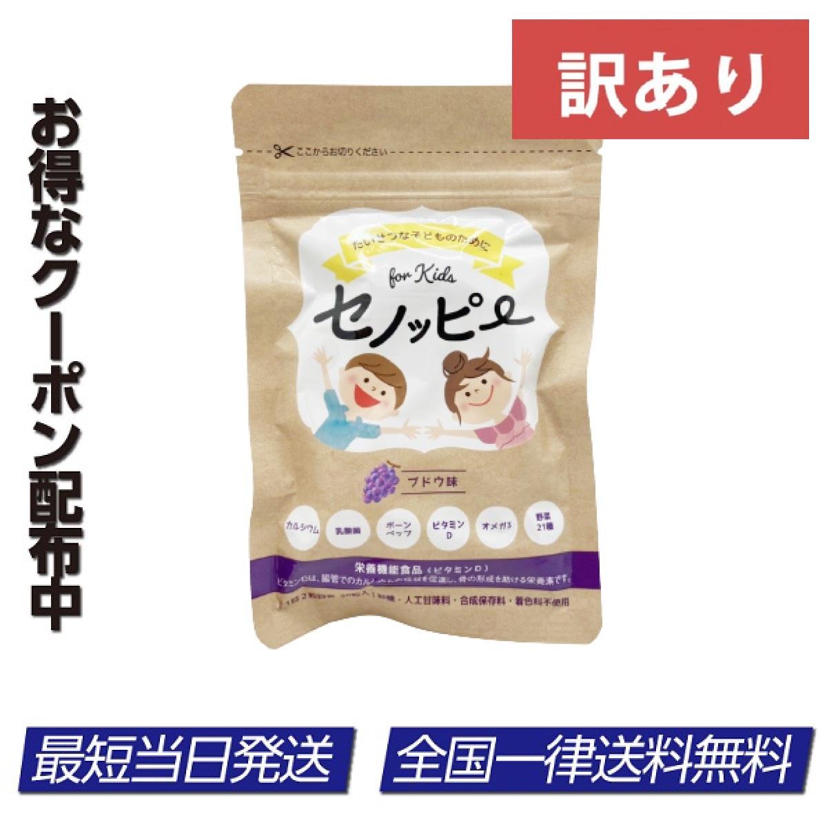 セノッピー 30粒 メーカー再生品 15日分 (人気激安) グミ 訳アリ サプリメント