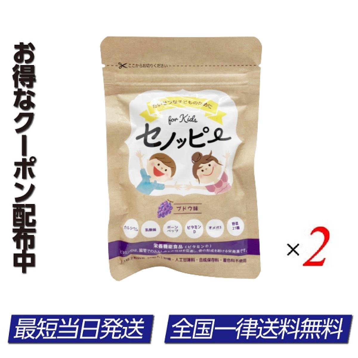 セノッピー 安売り 30粒 グミサプリメント 栄養補給 2袋セット 輸入