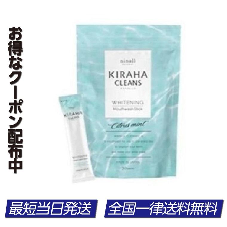 KIRAHA 安全 安値 CLEANS キラハクレンズ 30包 ホワイトニング 口内洗浄 約1ヶ月分 マウスウォッシュ