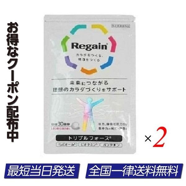 リゲイン トリプルフォース デポー 宅送 60錠 脂肪代謝 2袋セット ビタミンB サプリメント