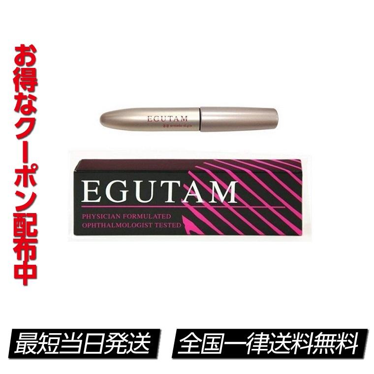 まつげ 液 エグータム 美容 まつげ美容液エグータムの魅力と購入方法を紹介!