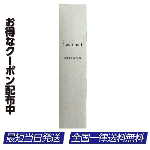 送料込 イミニ リペアセラム 50mlオールインワン 美容液 乳液 マート 化粧水