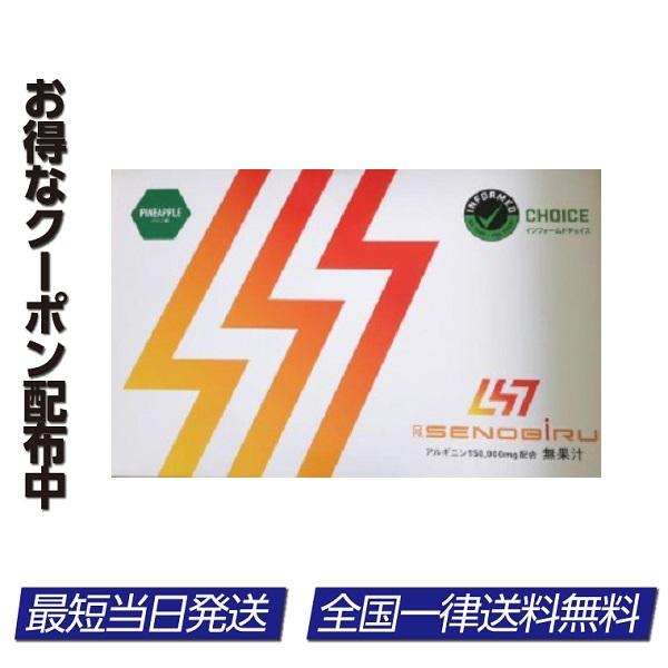 ドクターセノビル 定価 Dr.Senobiru アミノ酸 パイン味 60個 箱なし アウトレット