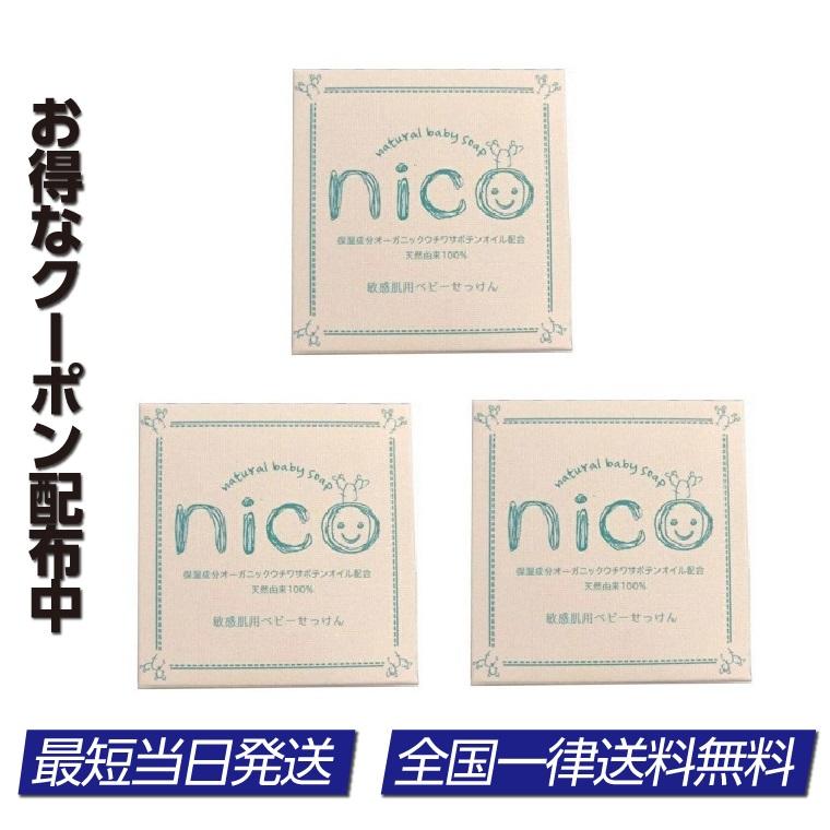 ニコ石鹸 nico石鹸 にこ 3個セット 石けん 40%OFFの激安セール お中元 50g